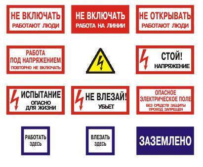 предупреждающие знаки электробезопасности распечатать